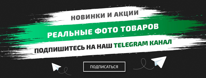 Подпишитесь на наш Телеграм канал